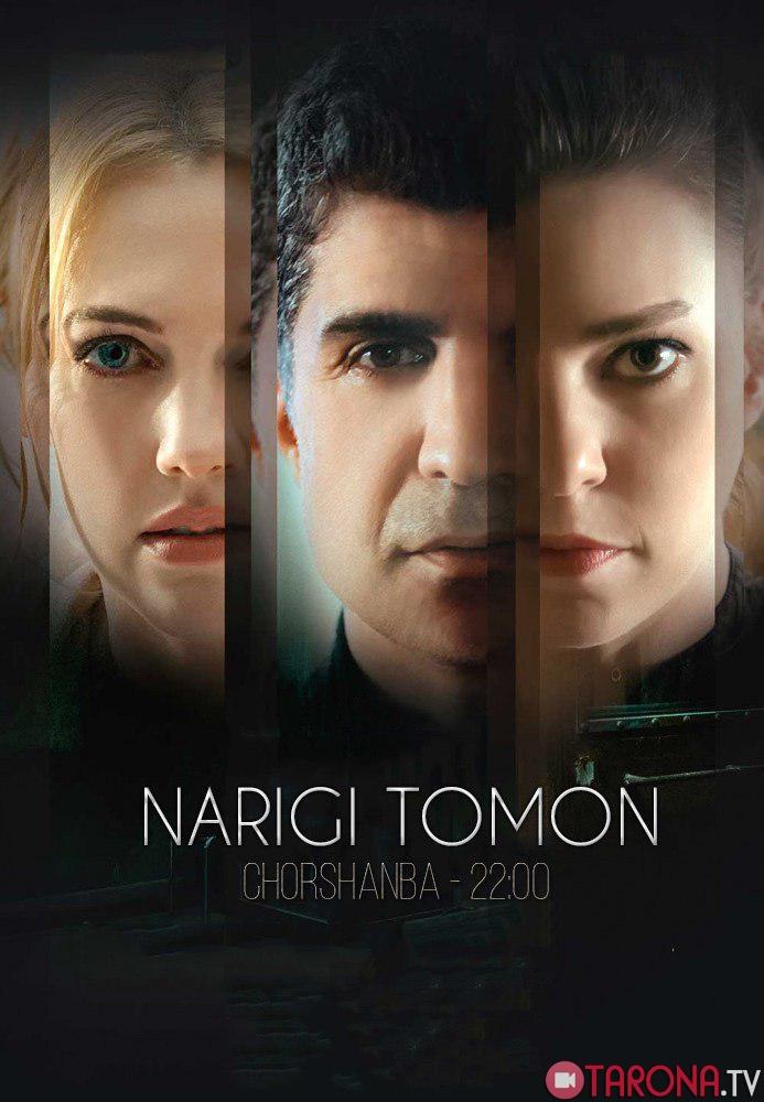 Narigi tomon (Uzbek tilida, Turk kino) 2017 HD